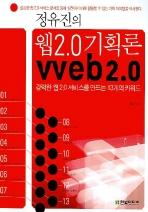 웹 2.0 기획론
