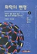 화학의 변명 1(향수감미료알코올)