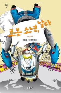 로봇 소년 날다(청소년 걸작선 33)