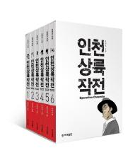 인천상륙 작전 세트
