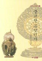 불교란 무엇인가(불교교리총서 1)