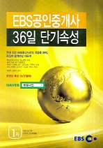 EBS 공인중개사 36일 단기속성 1차(2008) (수험서)
