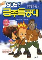 SOS 금주특공대
