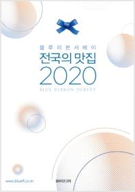 전국의 맛집(2020)(블루리본서베이)