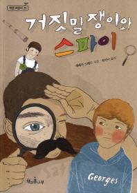 거짓말쟁이와 스파이(독깨비(책콩 어린이) 26)(양장본 HardCover)