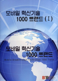 모바일 혁신기술 1000트랜드 세트(전2권)