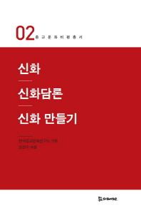 신화 신화담론 신화 만들기(종교문화비평총서 2)