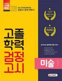 미술 고졸학력 검정고시(2018)(개정판)