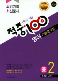 중학 영어 중2-1 기말고사 기출문제집(천재 김진완)(2018)
