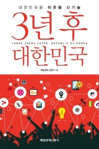 3년 후 대한민국