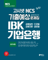 IBK 기업은행 실전모의고사 기출예상문제집(2021)(고시넷 NCS)