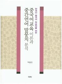 중국어교육 이론과 중간언어 말뭉치 분석(한국인 중국어 학습자를 위한)(75판)(양장본 HardCover)