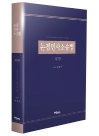 논점 민사소송법(3판)(양장본 HardCover)