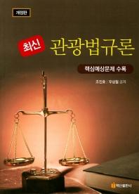 관광법규론(최신)(개정판)