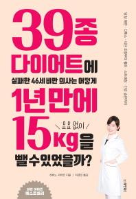 39종 다이어트에 실패한 46세 비만 의사는 어떻게 1년 만에 요요 없이 15kg을 뺄 수 있었을까?