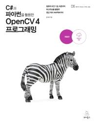 C#과 파이썬을 활용한 OpenCV 4 프로그래밍(위키북스 데이터 사이언스 시리즈 68)