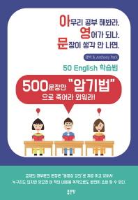 아무리 공부 해봐라, 영어가 되나. 문장이 생각 안나면.