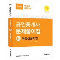 부동산공시법 문제풀이집(공인중개사 2차)(2017)