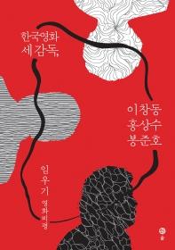 한국영화 세 감독, 이창동 홍상수 봉준호(반양장)