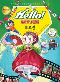 Hello! My Job: 외교관(미래를 만나는 진로 탐험 학습 만화 시리즈 13)