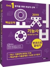 용접기능사 한권으로 끝내기(2019)(Only1)