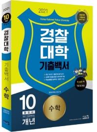 수학 경찰대학 기출백서 10개년 총정리(2021)