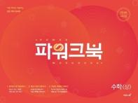 고등 수학(상)(2020)(파워크북)