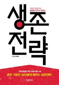 생존전략(100만 창업시대, 글로벌 리더가 전하는)