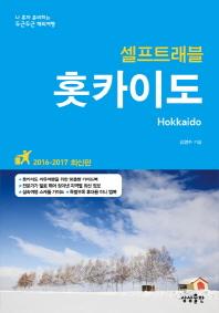 홋카이도 셀프트래블(2016-2017)
