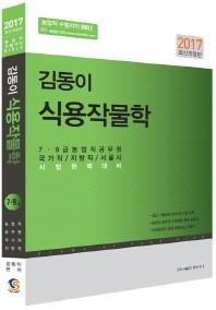 김동이 식용작물학(2017)(개정판)(농업직 수험서의 Bible)