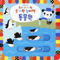 우리 아기 첫 손가락 놀이책: 동물원