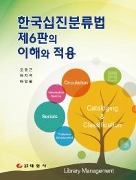 한국십집분류법 제6판의 이해와 적용(수정판)(반양장)