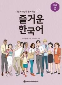즐거운 한국어 중급. 2(다문화가정과 함께하는)