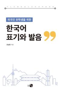 한국어 표기와 발음(외국인 유학생을 위한)