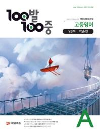 고등 영어 A 기출문제집(YBM 박준언)(2020)(100발 100중)