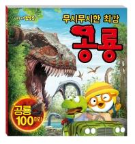 뽀롱뽀롱 뽀로로 무시무시한 최강 공룡(병풍책)(양장본 HardCover)