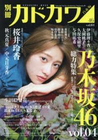 別冊カドカワ總力特集乃木坂46 VOL.04