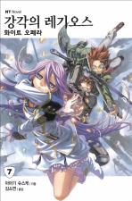 강각의 레기오스. 7(엔티노벨(NT Novel))