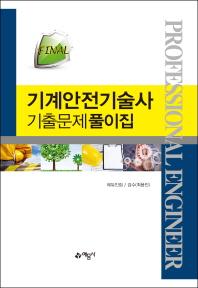 기계안전기술사 기출문제풀이집(2018)(Final)