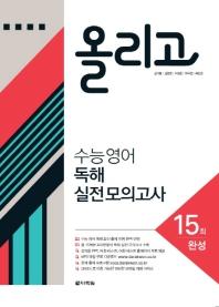 고등 수능 영어 독해 실전 모의고사 15회(완성)(2020)(올리고)