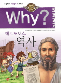 Why? 헤로도토스 역사(인문고전 학습만화)(양장본 HardCover)