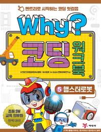 Why? 코딩 워크북. 5: 햄스터로봇