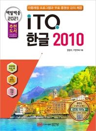 ITQ 한글 2010(2021)(백발백중)(개정증보판 6판)