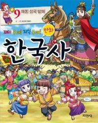 만화 한국사. 9: 해동 성국 발해(재미 두 배 지식 두 배)