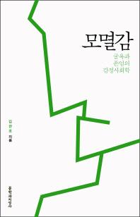 모멸감  /새책수준 ☞ 서고위치:km 1