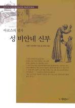 아르스의 성자 성 비안네 신부(개정판 2판)
