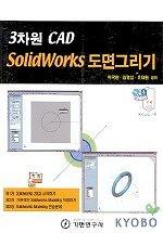 SOLIDWORKS 도면그리기(CD1장포함)