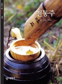 전통주(빛깔있는 책들 254)