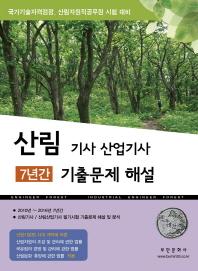 산림기사 산업기사 7년간 기출문제 해설