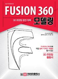 FUSION 360 모델링(3D 프린팅 완전 정복)
